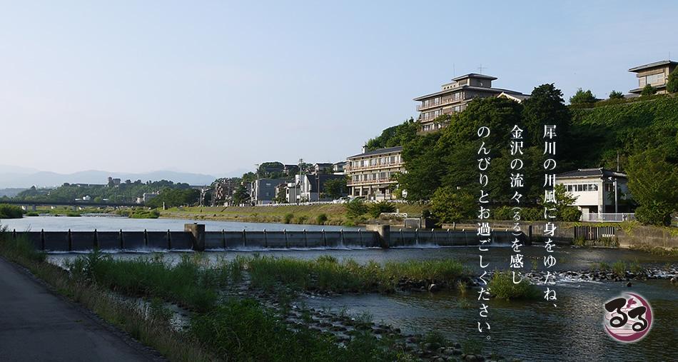 犀川の川風に身をゆだね、金沢の流々(るる)を感じのんびりとお過ごしください。